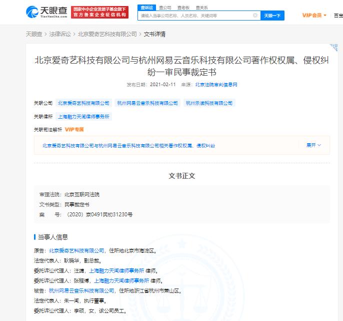 爱奇艺起诉网易云音乐侵犯著作权结果来了!提出异议后被判驳回 网易云在线音乐