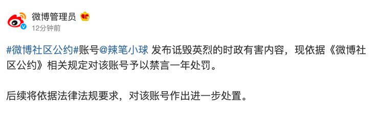 诋毁牺牲解放军 微博大V被禁言1年