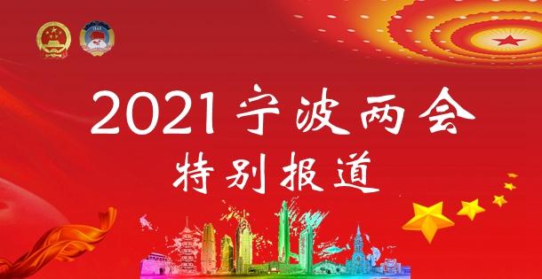 特别关注:2021宁波两会