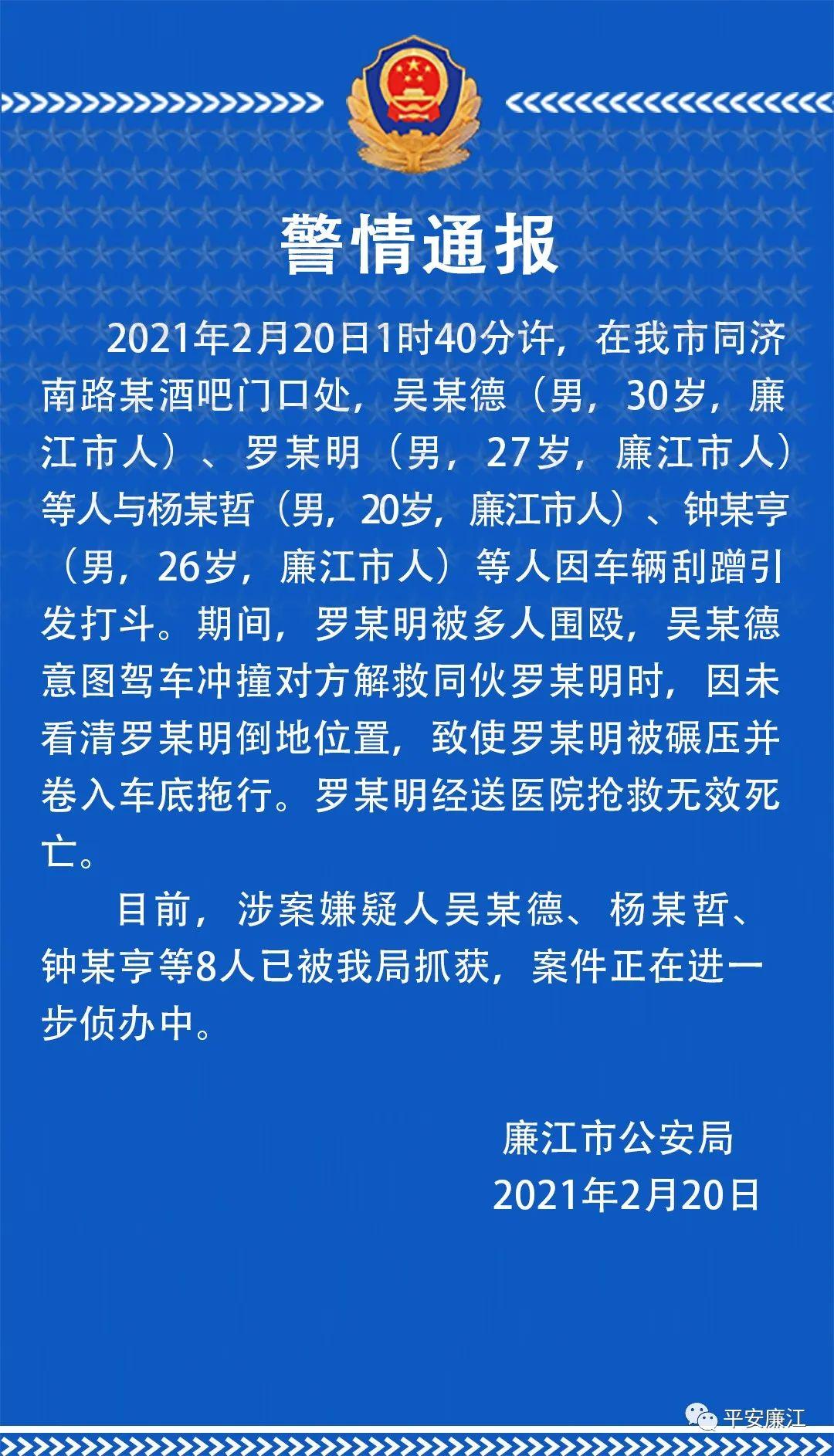 广东湛江男子被围殴后遭车辆碾压 警方通报