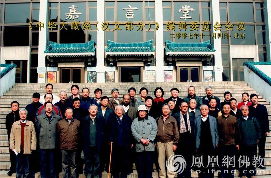 2007年11月4日,黄心川先生(第一排左四)出席《中华大藏经(汉文部分)》编辑委员会会议(图片来源:凤凰网佛教)