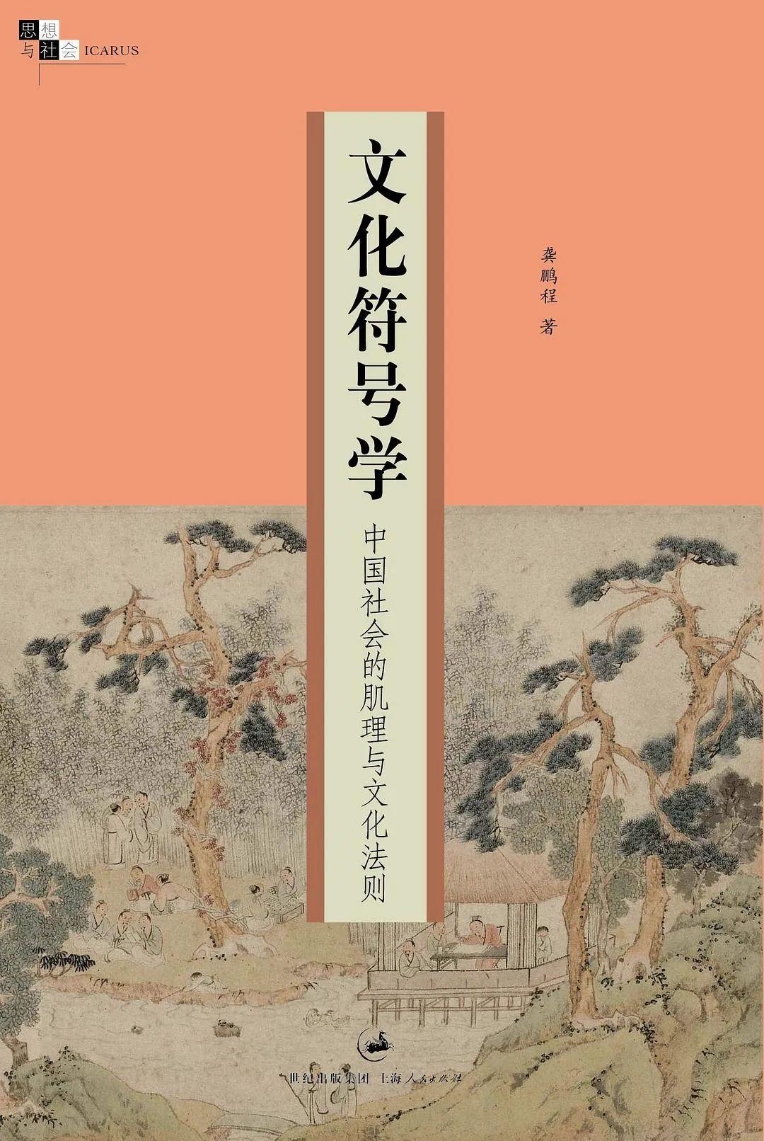 《文化符号学》,作者:龚鹏程,版本:上海人民出版社2009年1月