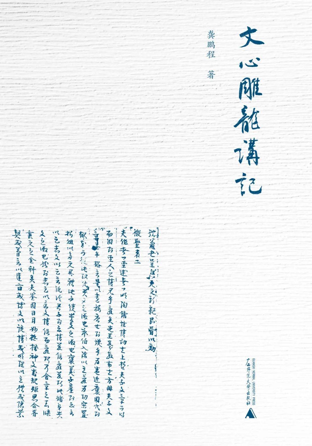 《文心雕龙讲记》,作者:龚鹏程,版本:大学问|广西师范大学出版社 2021年1月