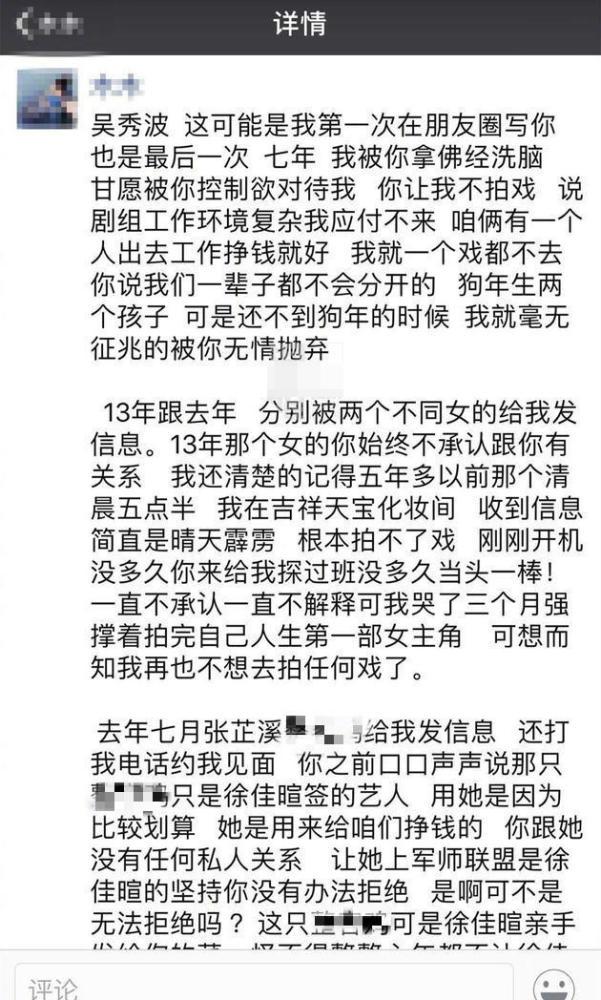 吴秀波被女友敲诈案宣判 事件背后详情始末曝光!