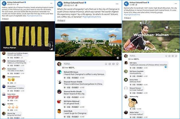 """↑海南六市县""""城市家书""""获海外网友纷纷评论、点赞的部分截图。"""
