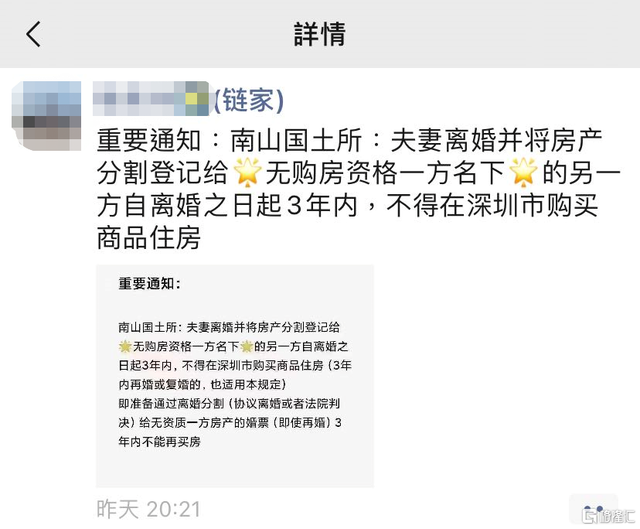 实锤!深圳离婚房产给无资格一方,三年内都不能买房?