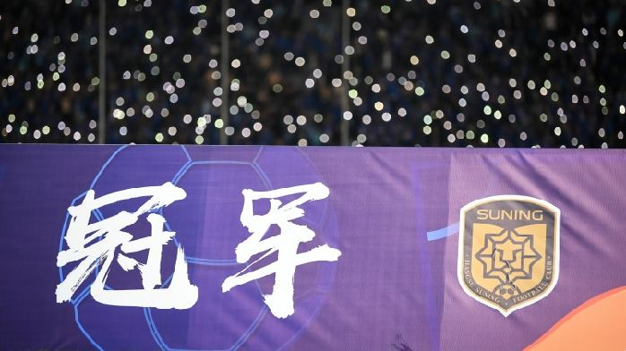 北青:苏宁在转让俱乐部的问题上错过了最佳时机