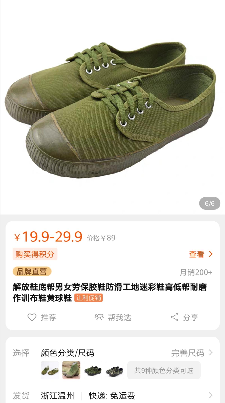 解放鞋价格
