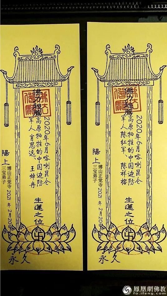 山东博山正觉寺为四位烈士供奉永久超度牌位(图片来源:凤凰网佛教)