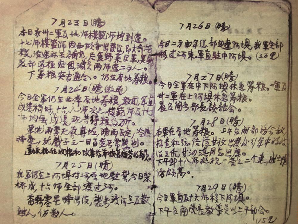 红军将领途径班玛县时写下的日记。资料图 图片除署名外均由李兴发摄