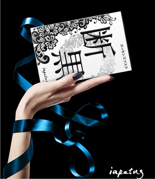 日本断黑式美白--Iapetus 小野拓司断黑面膜