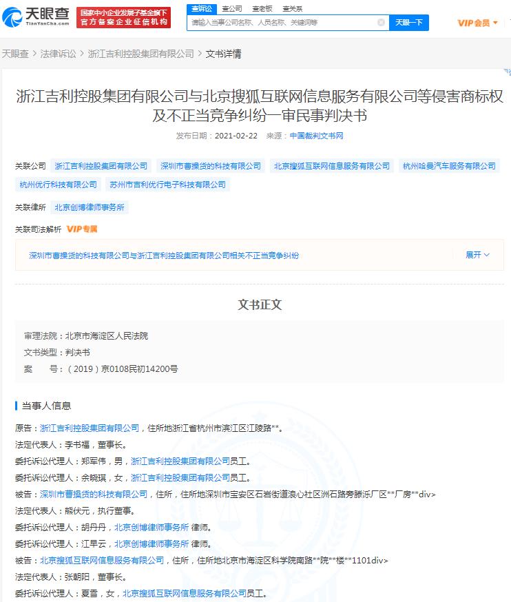 """吉利起诉""""曹操货的""""侵犯""""曹操专车""""商标专用权获赔11万"""