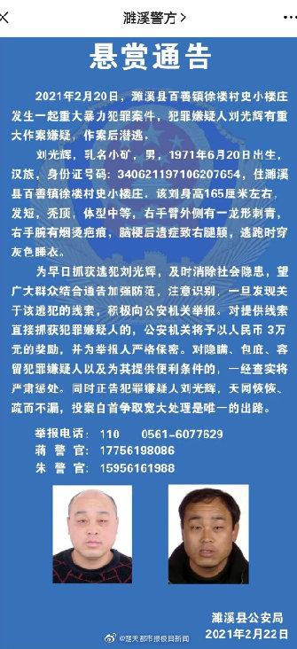 安徽淮北一男子杀妻后潜逃 村民:他患脑梗后一直由妻子照顾