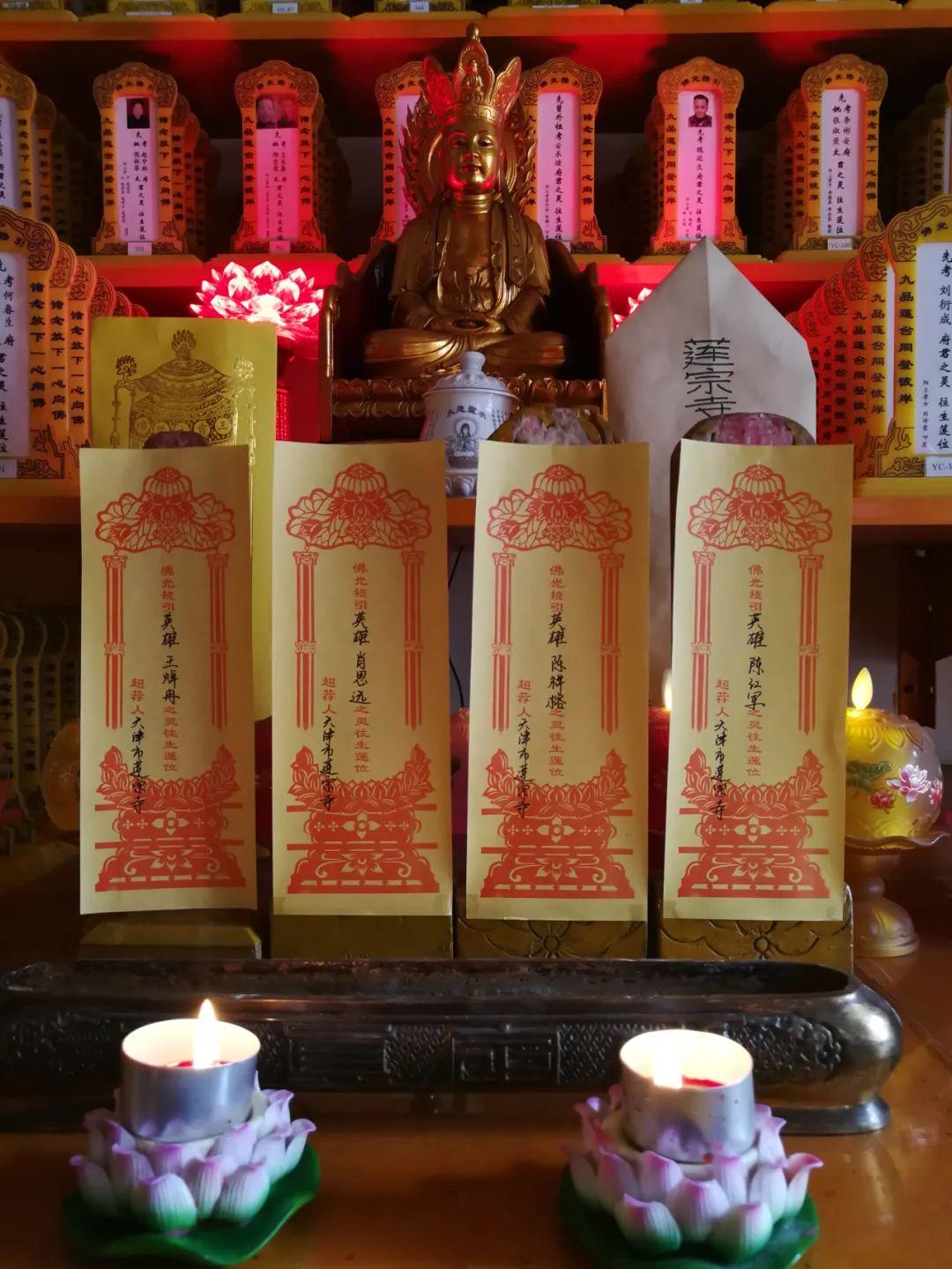天津莲宗寺为四位戍边烈士设立的往生莲位(图片来源:凤凰网佛教)