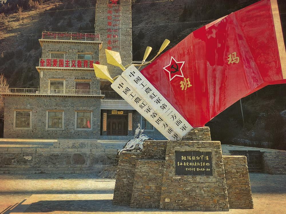 班玛县红军沟纪念馆。