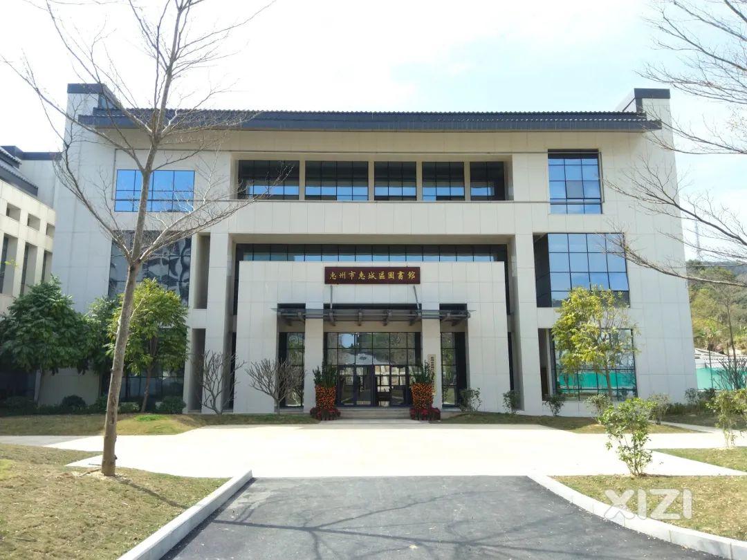 惠州市惠城区图书馆