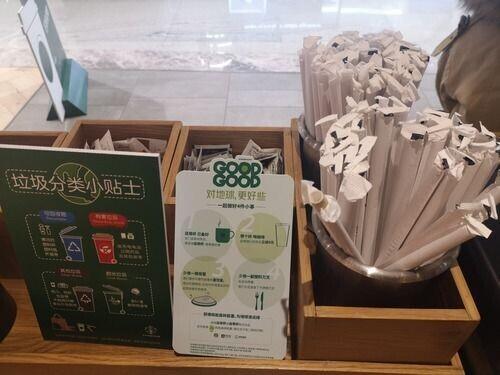 位于南京市的一家星巴克门店为消费者提供纸质吸管 新华社记者 朱筱 摄