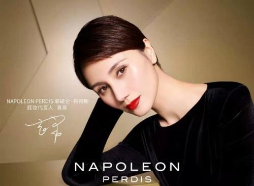 拿破仑底妆——知名女星袁泉倾力推荐,底妆之王百变为始