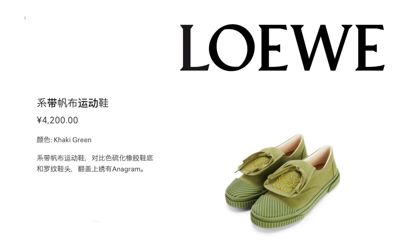 Loewe官网