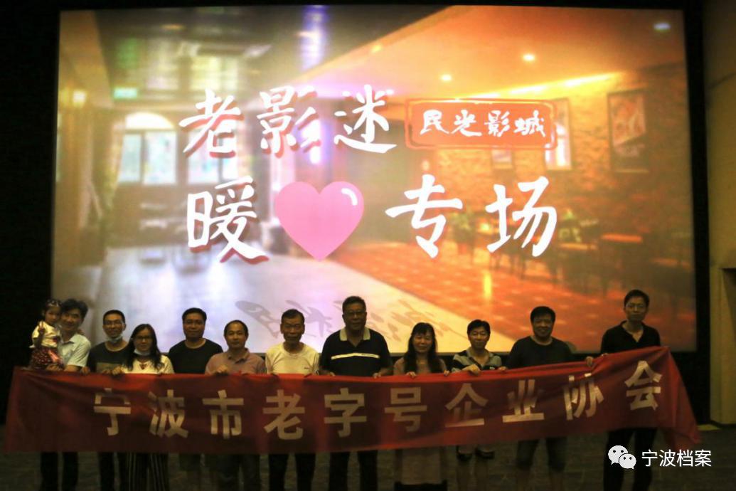 民光影城90岁了,甬城电影史的时光留痕 开业之时是宁波乃至浙江最大最豪华的影戏院