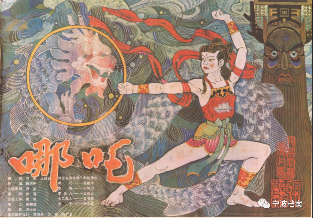 1983年戏曲电影《哪吒》海报 宁波市档案馆馆藏