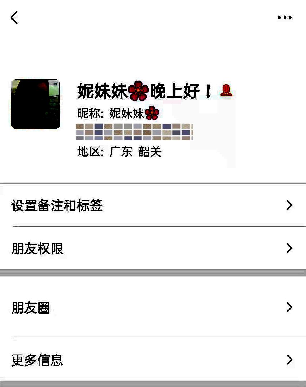 嫌疑人微信.jpg