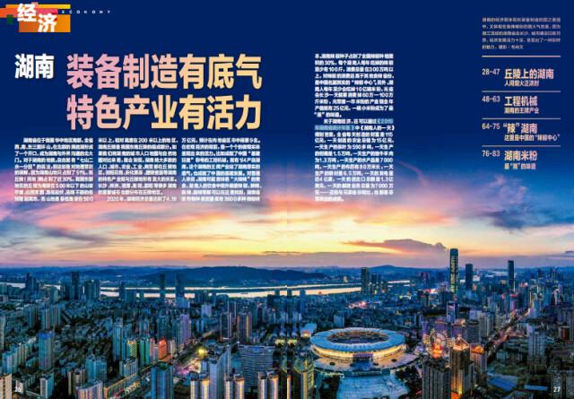 人文有底蕴、经济有活力 这里是湖南!