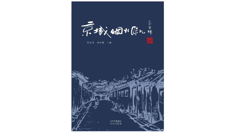 本文出处:《京城烟火味儿》,徐定茂、杨庆徽主编,北京出版社2020年2月版。