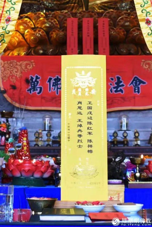 山东烟台峆㠠寺为四位戍边烈士设立的往生莲位(图片来源:凤凰网佛教)