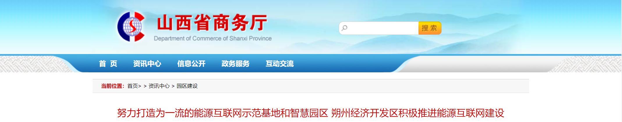 朔州经济开发区积极推进能源互联网建设