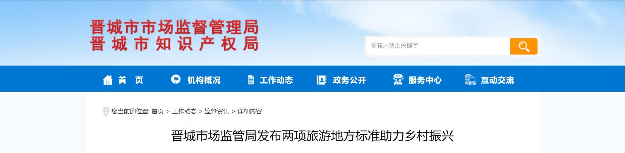 晋城市场监管局发布两项旅游地方标准助力乡村振兴