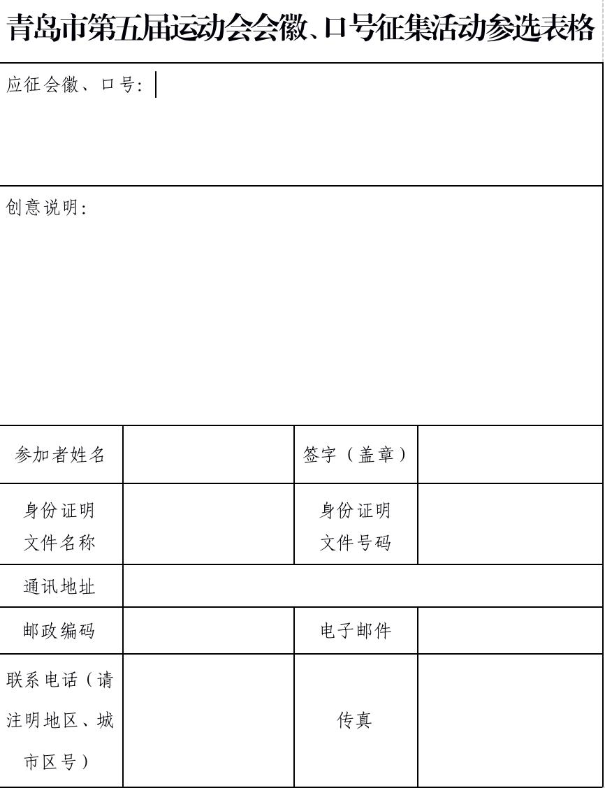 有奖征集 青岛市第五届运动会会徽、口号征集启事