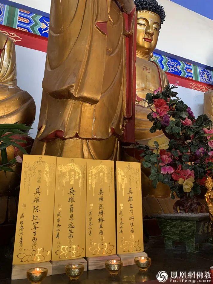 湖北咸宁洛水寺为四位戍边烈士设立的往生莲位(图片来源:凤凰网佛教)
