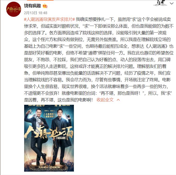 """《人潮汹涌》票房破3亿,导演曾两度""""求排片"""""""