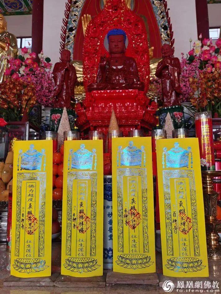 安徽合肥百神寺为四位戍边烈士设立的往生莲位(图片来源:凤凰网佛教)