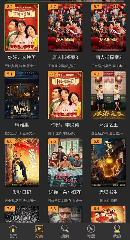 记者付费后获得的一个小程序中包括多部春节档电影(央广网记者梁爽 截图)