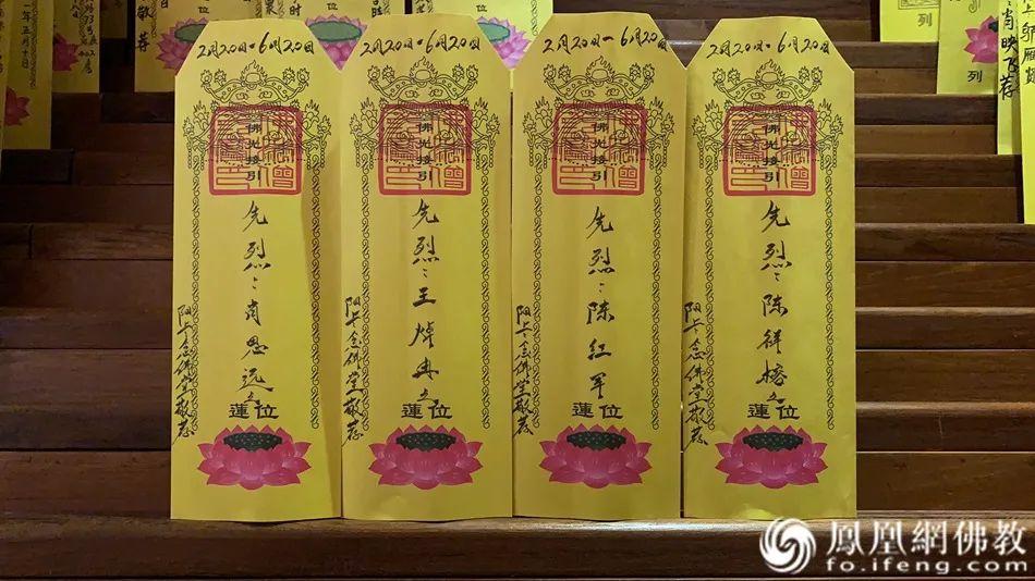 广州大佛寺为四位戍边烈士设立的往生莲位(图片来源:凤凰网佛教)