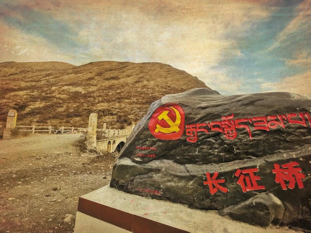 红军曾从此处跨河北上。