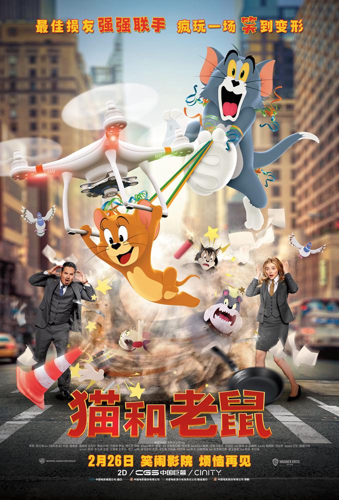 《猫和老鼠》海报。