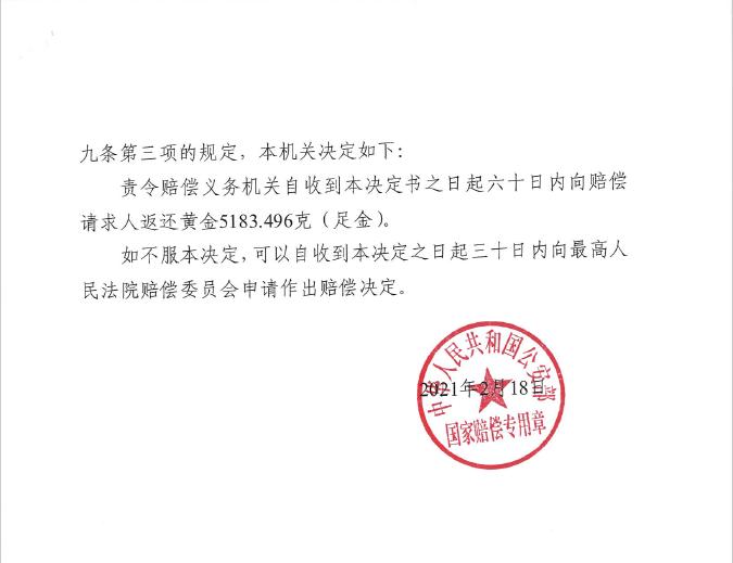 公安部作出的《复议决定书》(部分)。 受访者供图