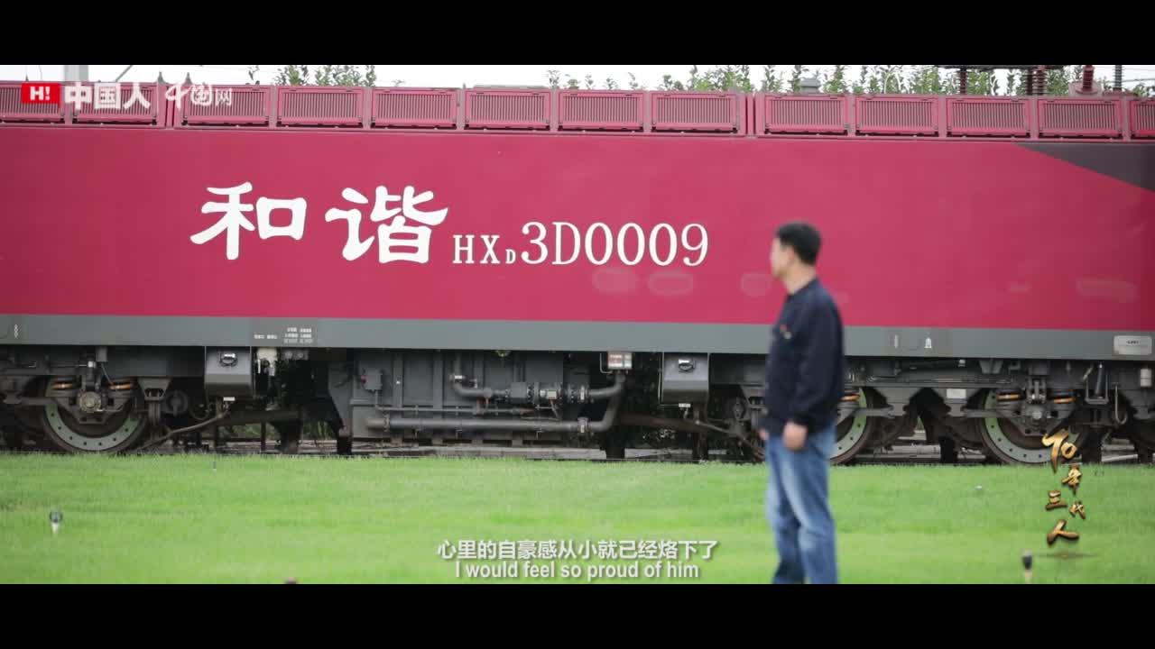 共筑中国梦|三代铁路人见证新中国发展速度