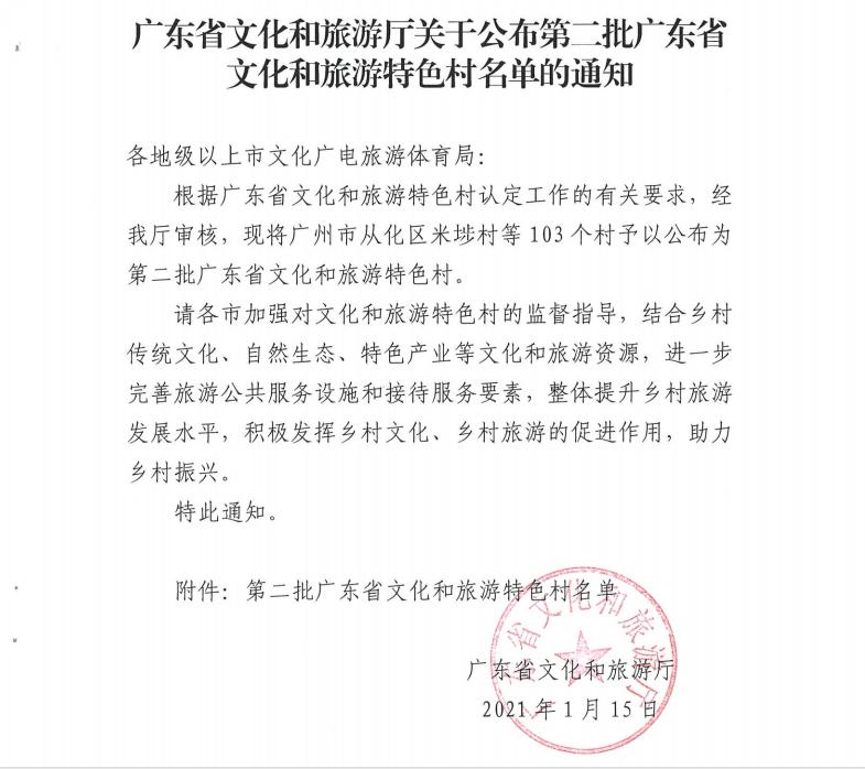 广东省文化和旅游厅关于公布第二批广东省文化和旅游特色村名单的通知