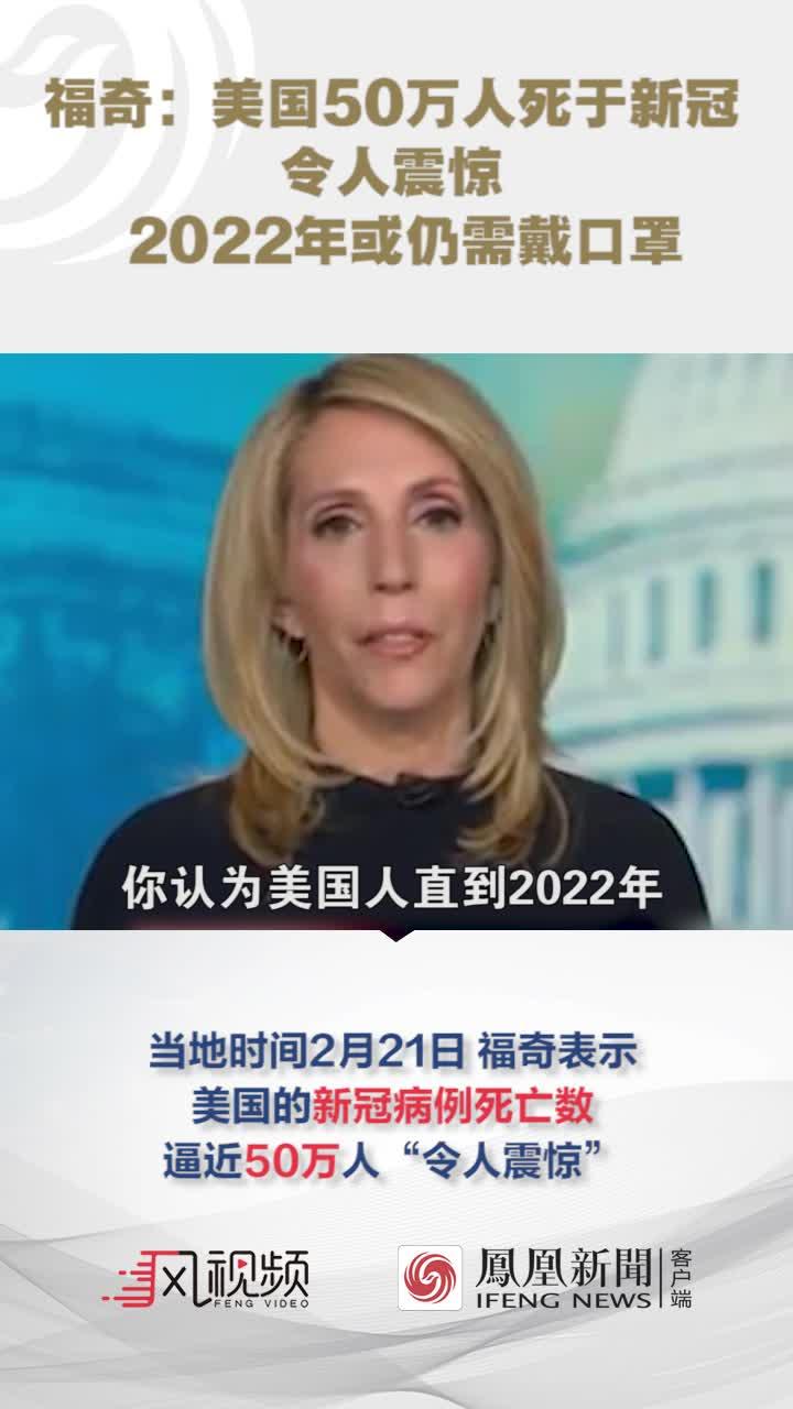 """福奇:美国人""""可能""""到了2022年仍需戴口罩"""