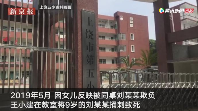 事发学校画面。来源:新京报我们视频截图
