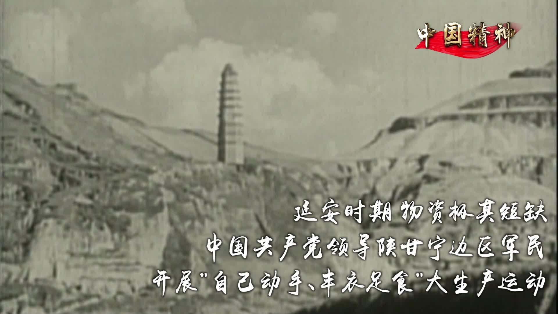共筑中国梦|中国精神④:中国革命大本营的坚守