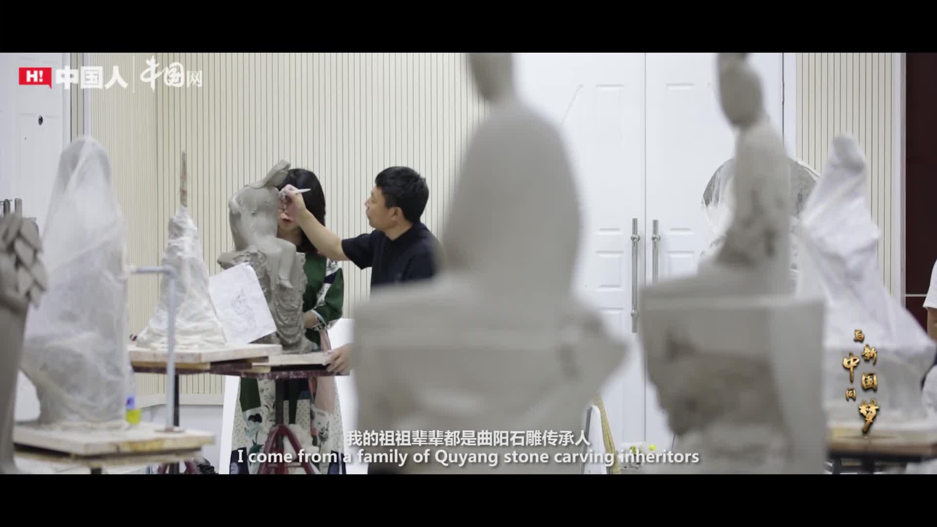 """共筑中国梦 三代手艺人雕刻新中国文化""""名片"""""""