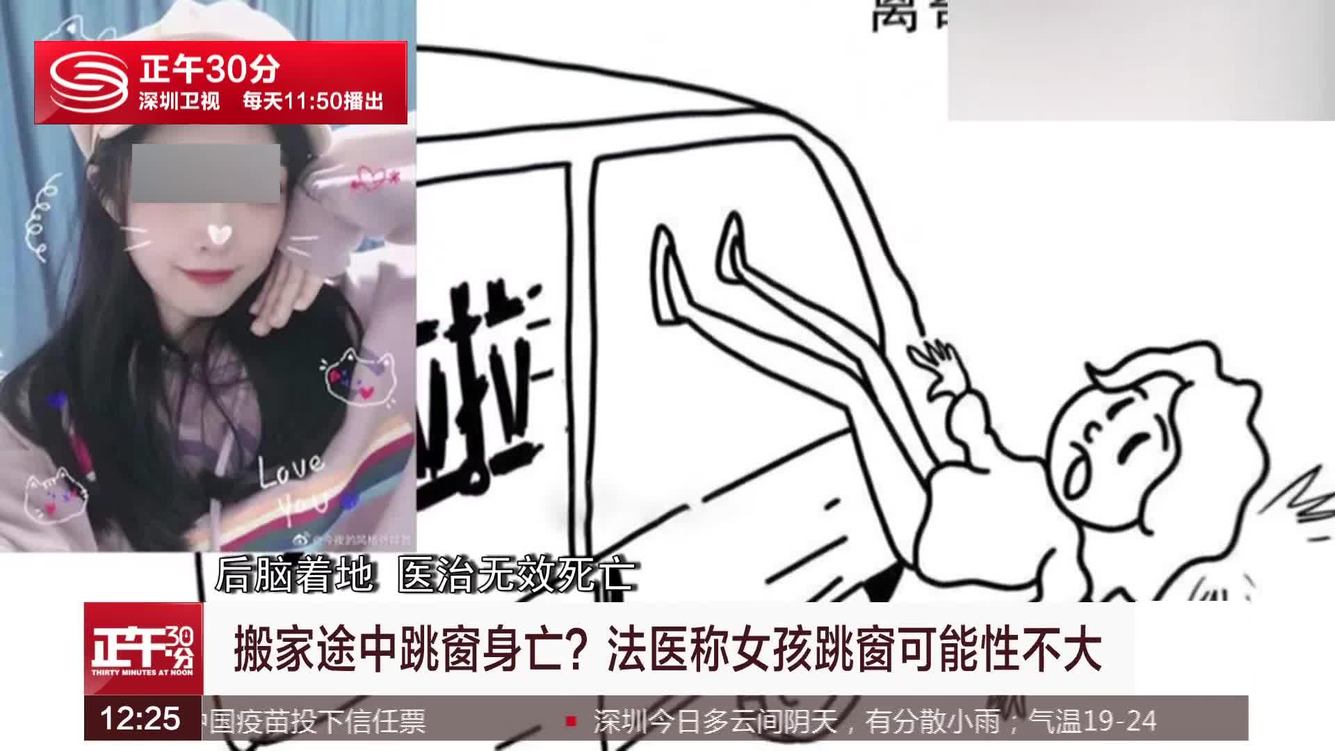 货拉拉跳车女孩事件最新进展 法医称女孩跳窗可能性不大