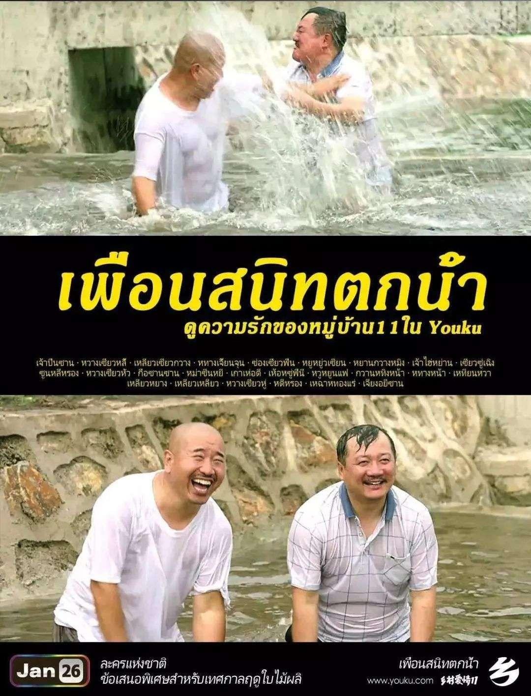 《乡村爱情》泰国版海报