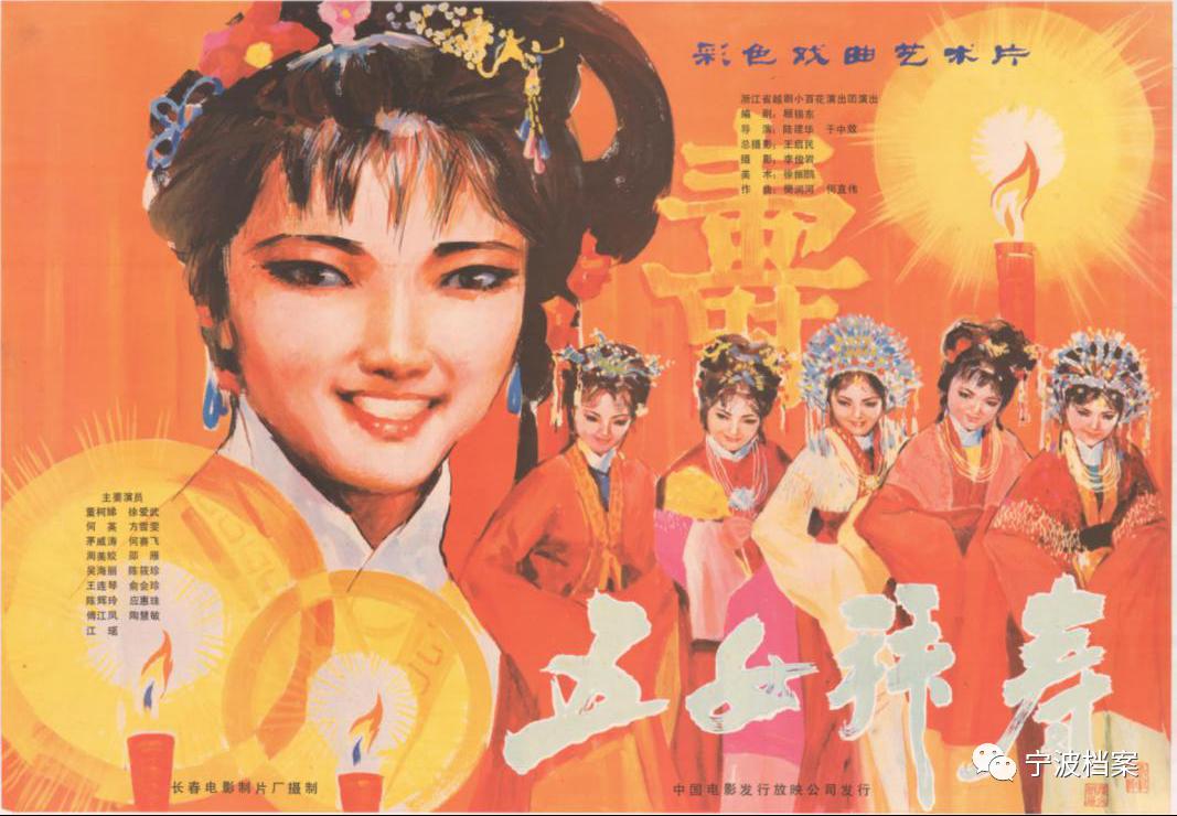 1984年戏曲电影《五女拜寿》海报 宁波市档案馆馆藏