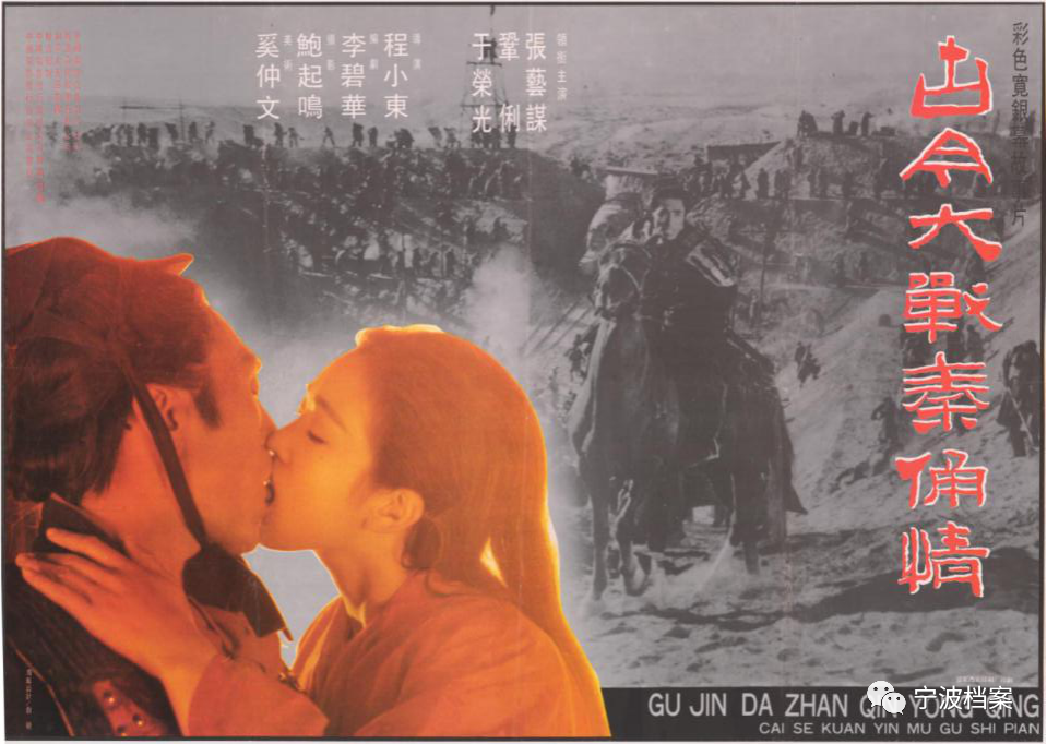 1989年国产电影《古今大战秦俑情》海报 宁波市档案馆馆藏